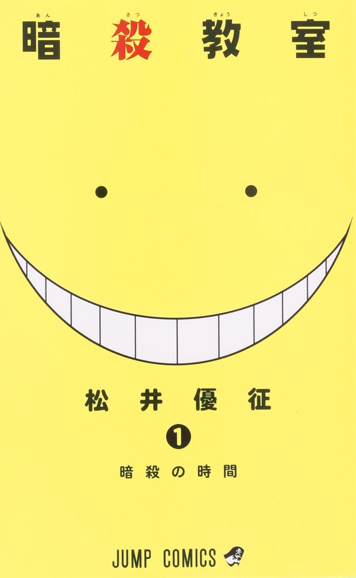El Manga Ansatsu Kyoushitsu finalizará en cinco capítulos en Marzo de 2016.