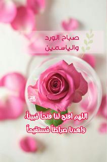 Pic Vibes دعاء اللهم افتح لنا فتحا مبينا صباح الورد وال Good Morning Images Good Morning Arabic Morning Images