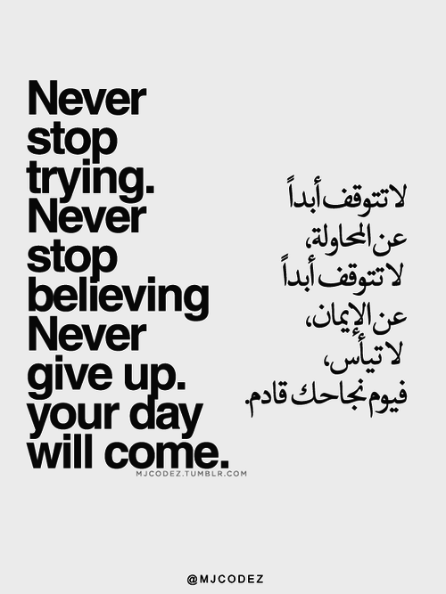 Pin by H O U D A on عربي | arabic ♡ | Arabic quotes, Arabic