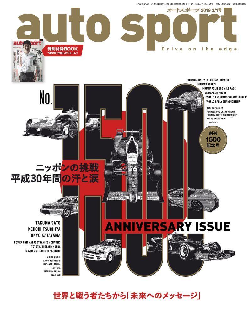 F1、スーパーGT、スーパーフォーミュラを中心に世界中のモータースポーツから旬な話題を隔週金曜日にお届けします。1964年5月創刊。