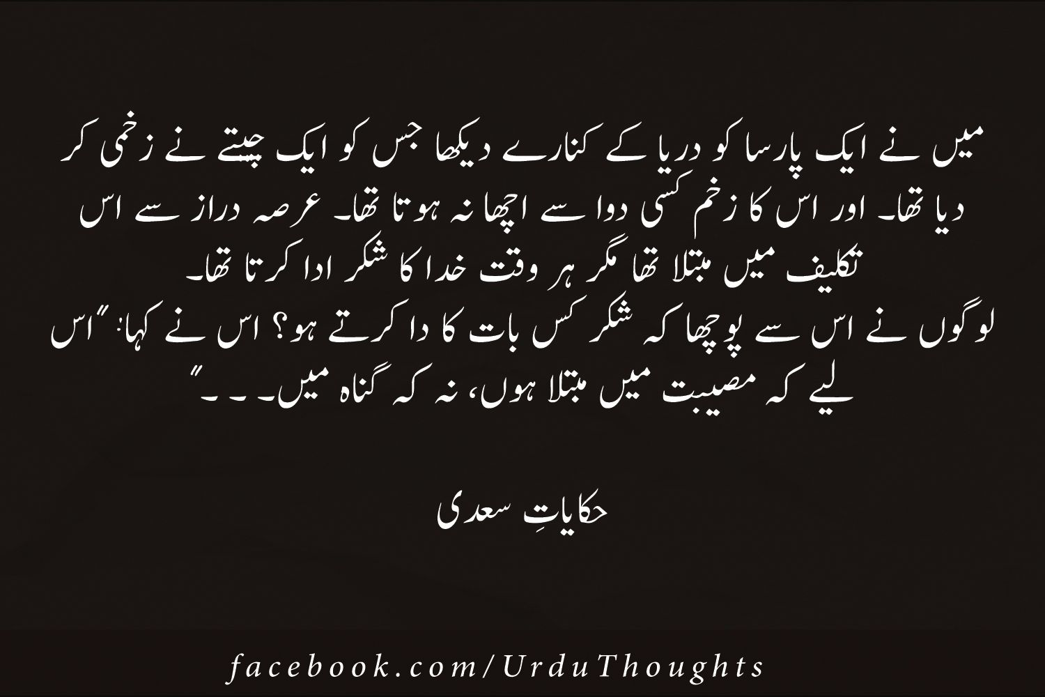 Best Quotes In Urdu Quotes Images In Urdu Life In Urdu Urdu