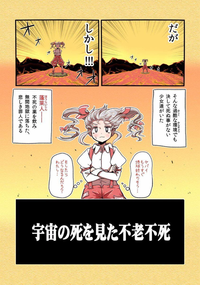 alison alison airlines さんの漫画 19作目 ツイコミ 仮 オリジナル 漫画 漫画 藤原妹紅