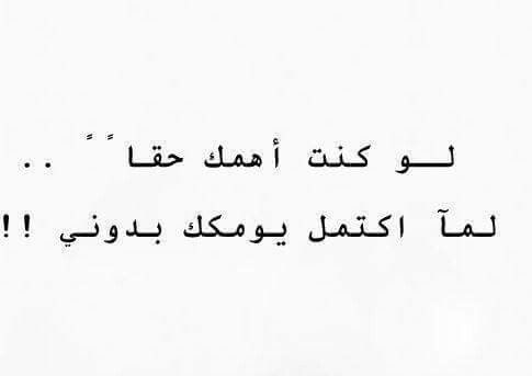 كيف اهمك او تحبني و انت تبقى شهورا من دوني Words Quotes Arabic Quotes