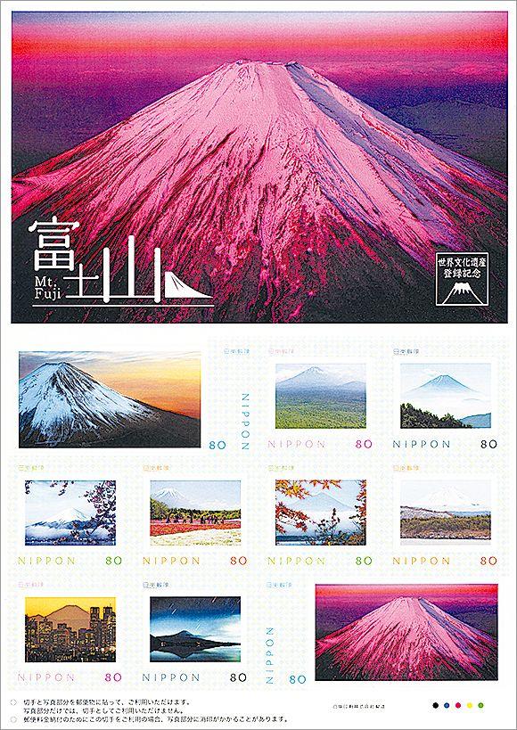 Japanese Postage Stamp Sheet - Mt. Fuji  世界文化遺産登録記念! 富士山を描くフレーム切手