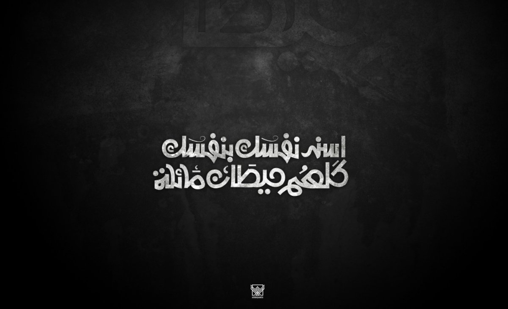 Kareem Mrghani On Twitter Typography Quotes Funny Arabic Quotes Islamic Quotes