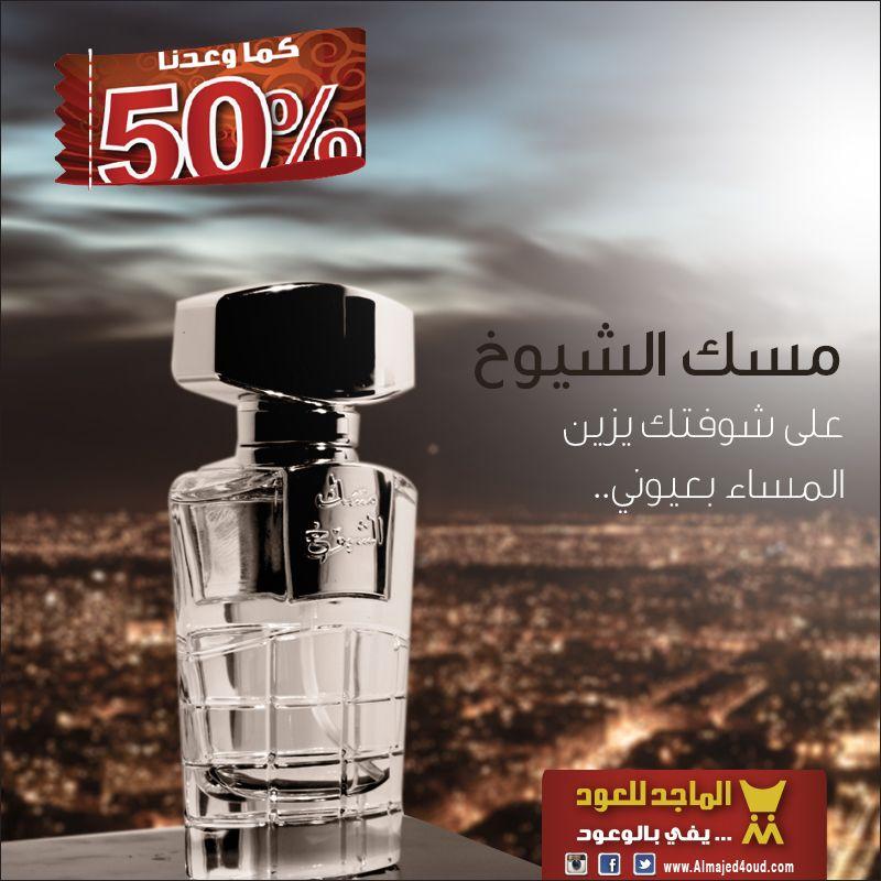 على شوفتك يزين المساء بعيوني الماجد للعود عطور تخفيضات رمضان عروض Perfume Bottles Perfume Bottle