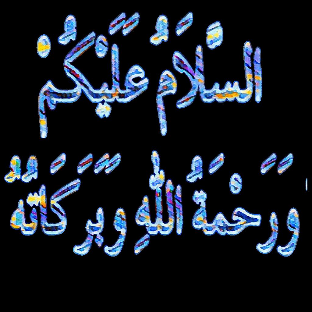 Alaikum es arabic selamu Islamic Greetings: