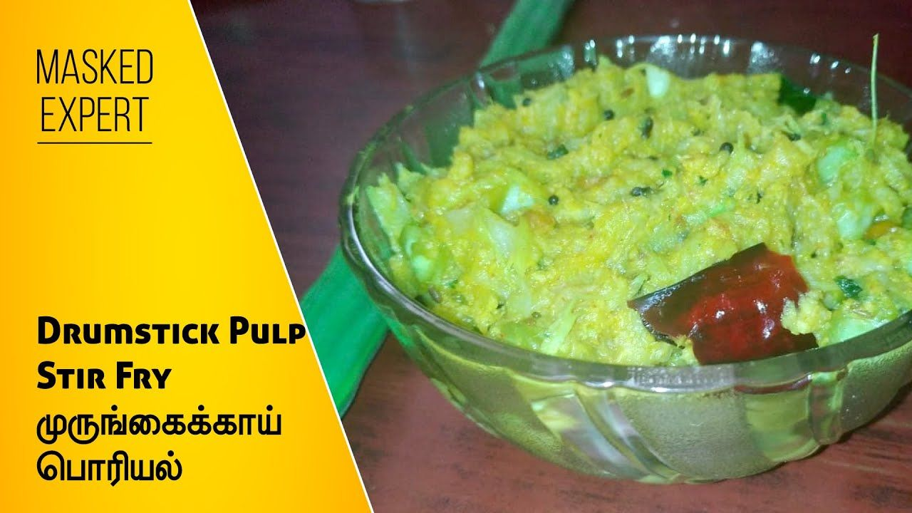 Drumstick Murungakkai Pulp Stir Fry ம ர ங க க க ய ப ர யல Masked In 2020 Stir Fry Drumsticks Appam Recipe