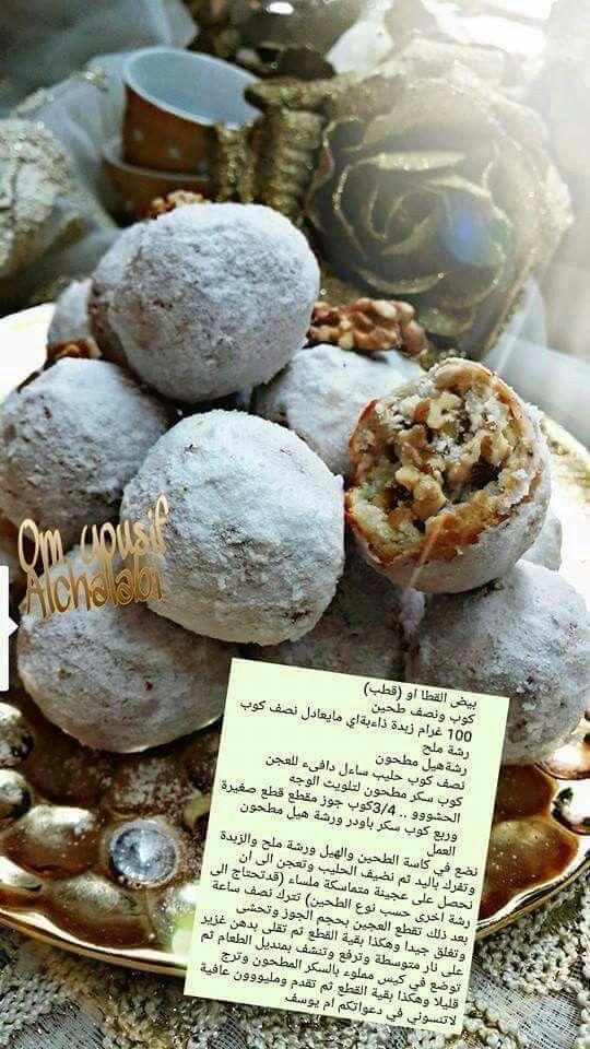 بيض القطا Arabic Sweets Recipes Arabic Food Arabic Dessert