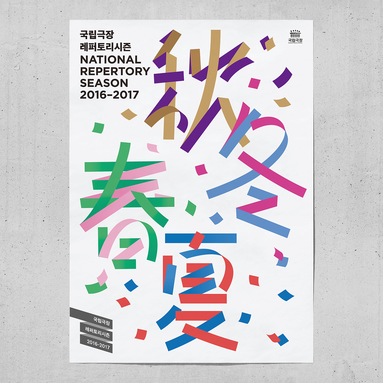 Poster design inspiration 2017 - Poster For National Theater Of Korea Repertory Season 2016 2017 Studio Fnt