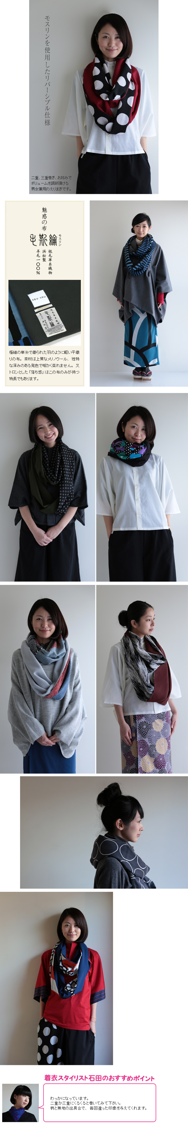 SOU・SOU着衣 えりまき(モスリン) - モスリン地をたっぷり使用した、ボリューム感のあるリバーシブルえりまき
