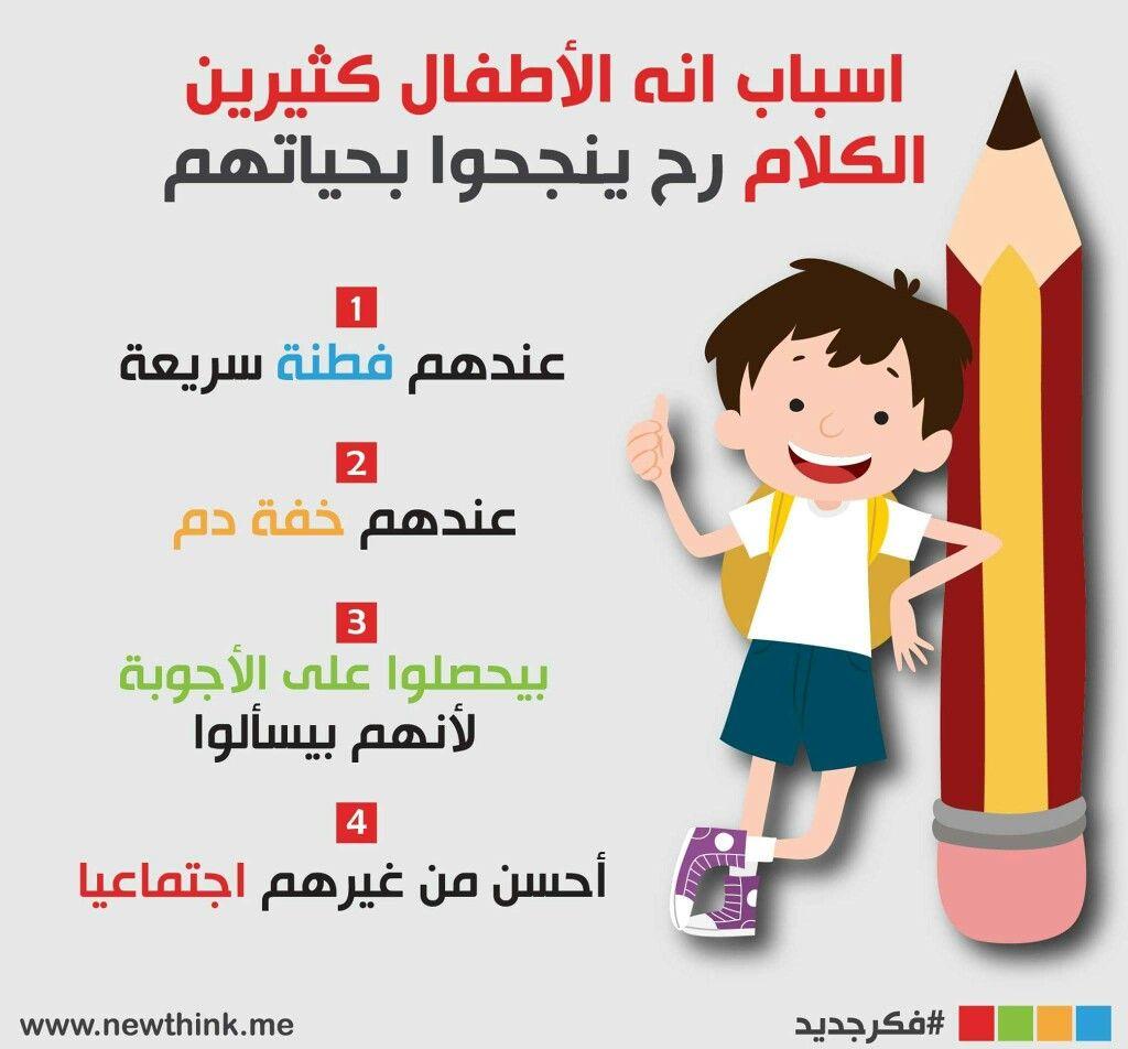 تربية Raising Baby Education Islamic Kids Activities Kids Education