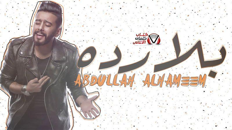 كلمات اغنية بلا ردة عبدالله الهميم Movie Posters Film Mp3 Song