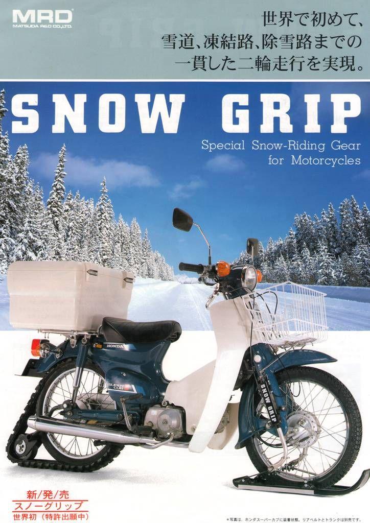 SNOW GRIP、いいゾ~これ バイク海苔のチラシの裏 - https://www2.bikechannel.info/article/100448.html