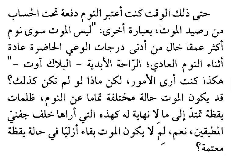 ليس الموت سوى نوم اكثر عمقا Talking Quotes Arabic Quotes Quotations