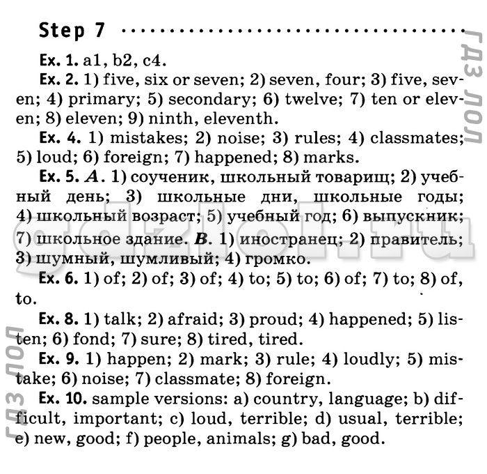 Ответы на задания по английскому языку 7 класс афанасьева