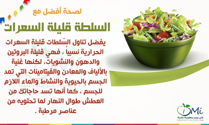 السلطة قليلة السعرات لصحة وحيوية أفضل Nutrition Food Healthy