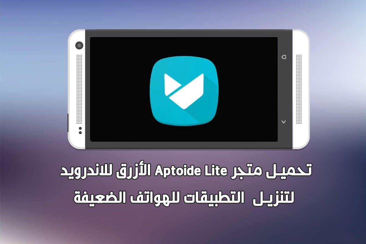 تحميل متجر Aptoide Lite الأزرق للاندرويد لتنزيل التطبيقات Apk Gaming Logos Nintendo Games Logos