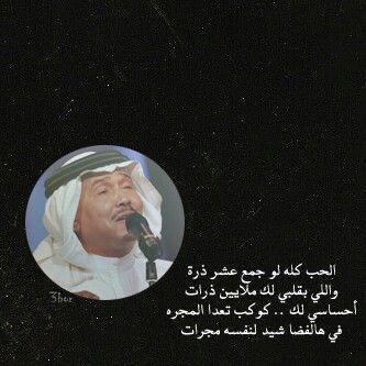 محمد عبده Photo Quotes Arabic Words Arabic Quotes