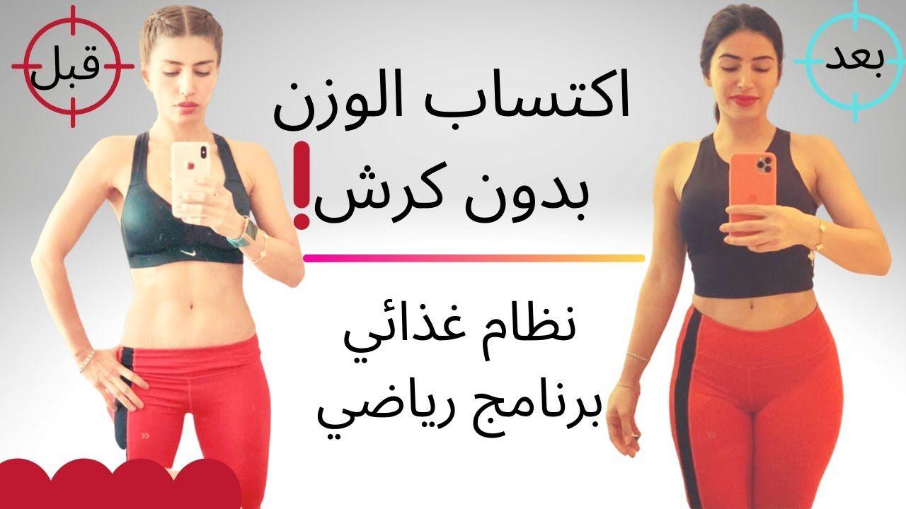 اكتساب الوزن بدون كرش نظام غذائي برنامج رياضي مع سارة بوب فيت Sports Bra Bra Sports