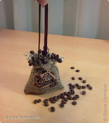 Как сделать ароматизатор кофе