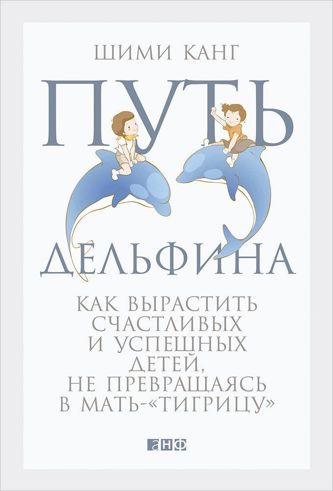 Издательство Альпина Паблишер предлагает купить книгу Путь ...