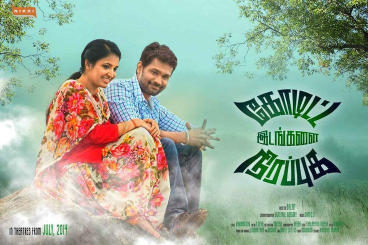 endrendrum punnagai movie download tamilrockers torrent