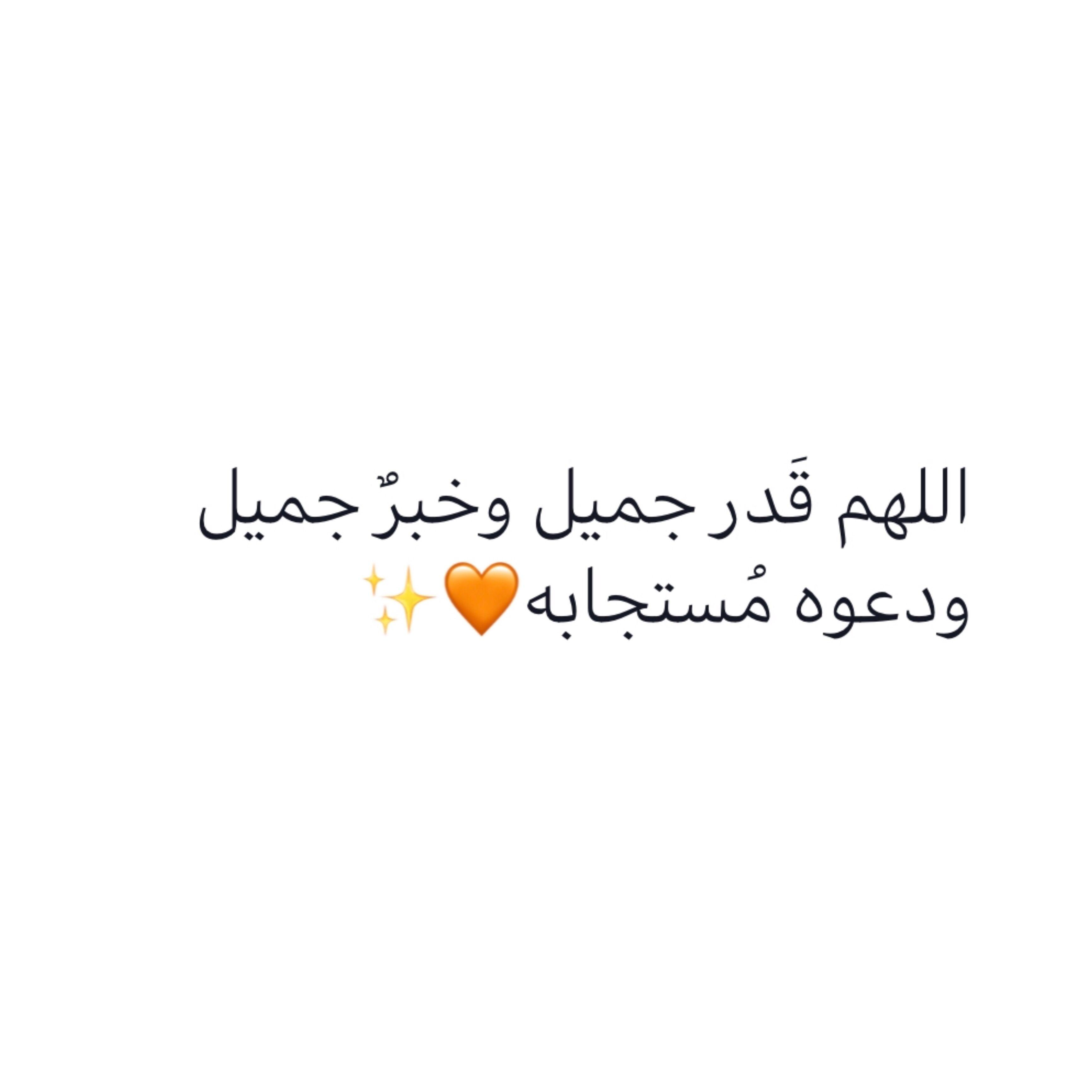 Pin By Kholoud Al Boutari On Prayersad3ya Positive Notes Arabic Quotes Quotes