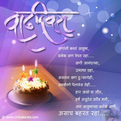 Marathi Kavita बहरत रह Words Birthday Greetings Happy
