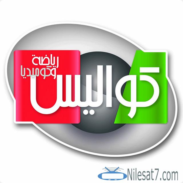 تردد قناة كواليس الفضائية الجزائرية 2020 Kawaliss Tv Kawaliss Kawaliss Tv القنوات الجزائرية القنوات الجزائرية الفضائية