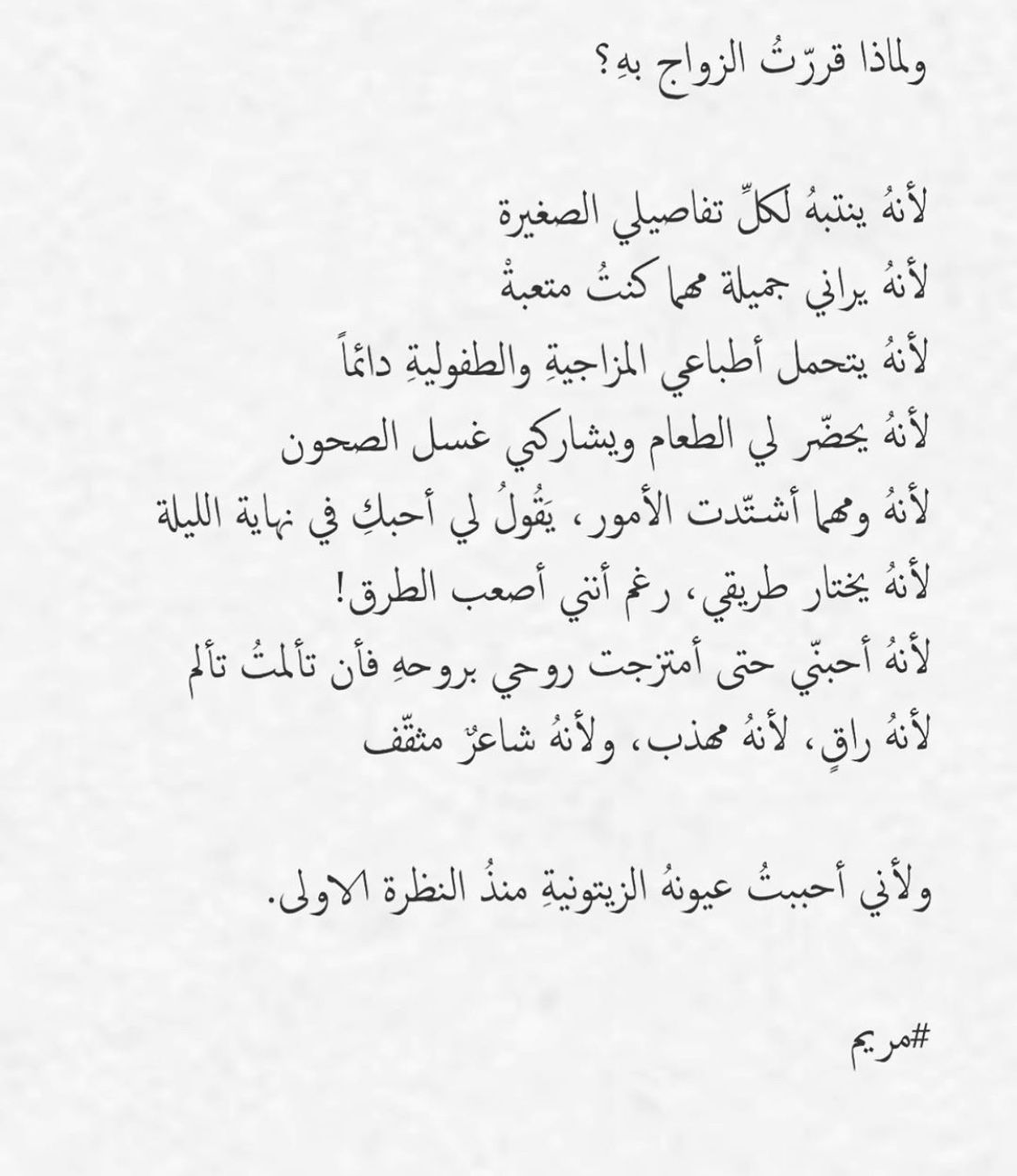 Pin By Maream On Arabic عربي Arabic Love Quotes Photo Quotes Great Quotes