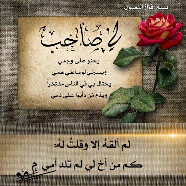 الصاحب Arabic Words Arabic Quotes Words