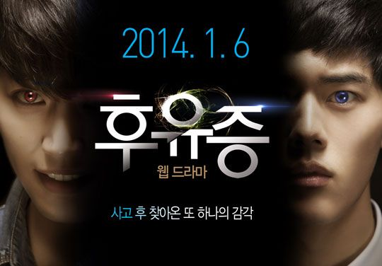 COMING SOON: 'Aftermath' starring ZE:A's Dongjun | 조금 킥