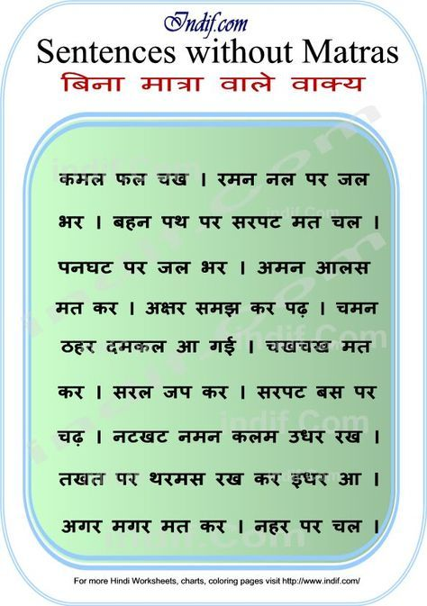 Hindi 2 Letter Words With Pictures Pdf | mamiihondenk.org