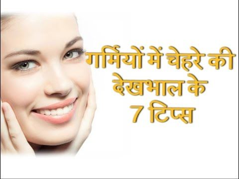 Photo of 7 summer facial care tips || Ayurved Samadhan …