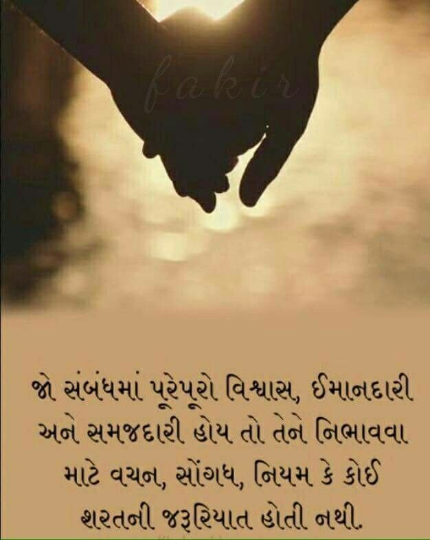 Pin By Bhavin Patel On Bhavin Pinterest Gujarati Quotes Quotes