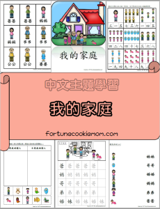 family pack best of fortune cookie mom chinese lessons learn chinese learn. Black Bedroom Furniture Sets. Home Design Ideas