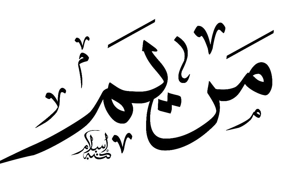 Pin By Amal On اسماء In 2021 Name Design Art Calligraphy Name Name Design