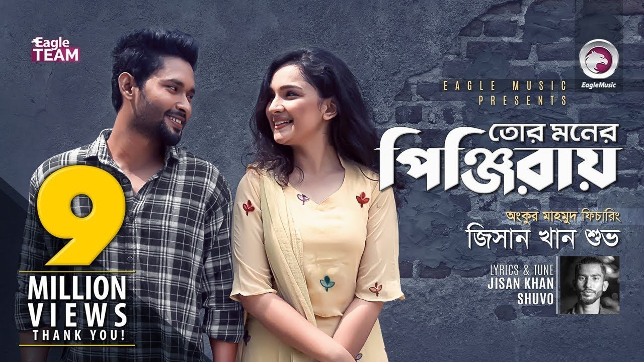 Tor moner pinjiray song download