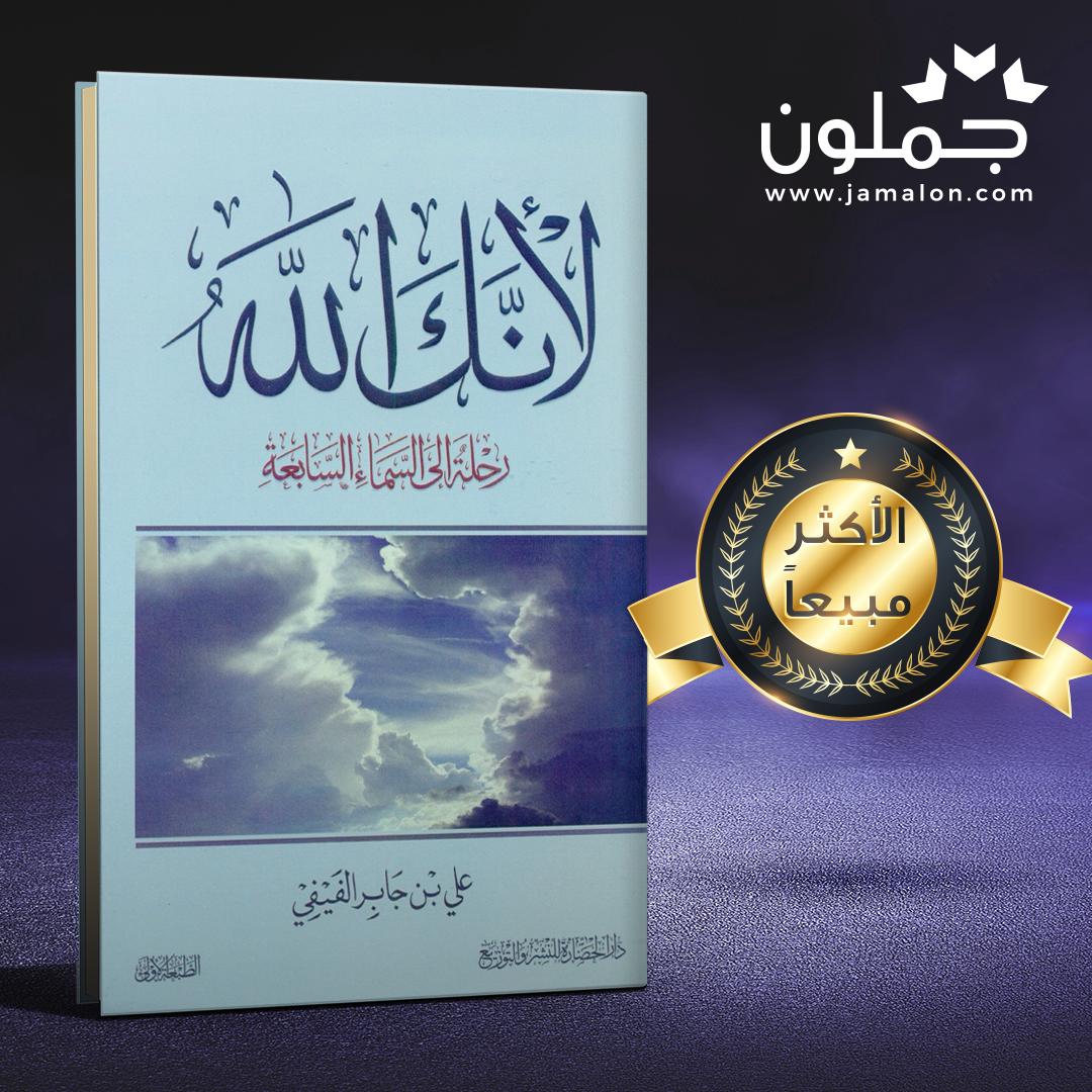 كتاب لأنك الله رحلة إلى السماء السابعة Books Book Cover Cover