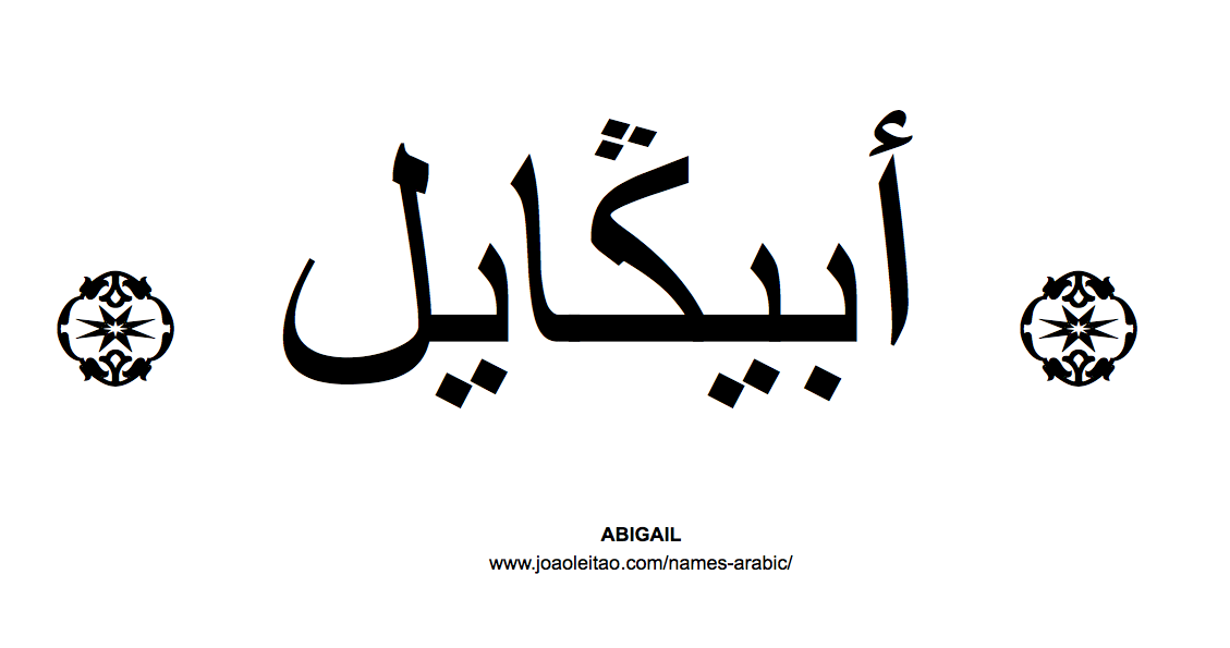 Abigail In Arabic Name Tattoos Arabic Script Names