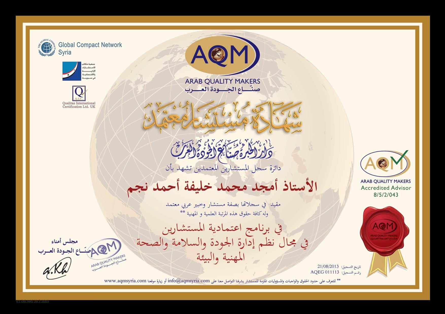 أمجد خليفة مستشار وخبير عربي معتمد Advisor Networking