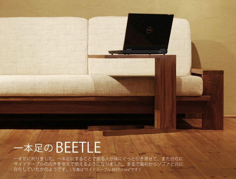 サイドテーブル beetle Ho Pcデスク Pcdesk パソコンデスク ソファーサイド ソファーテーブル サイドテーブル ローテーブル スモール 小さい 和モダン 木製 オーク材 ソファーテーブル ソファ パソコン 家具デザイン