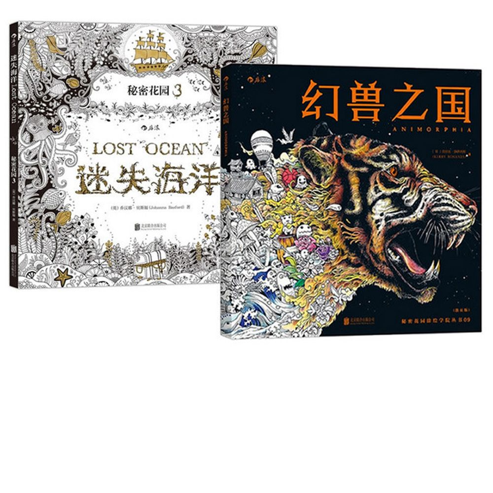 2pcs Lost Ocean Animal Kingdom Coloring Book Children Adults Colouring Kill Time