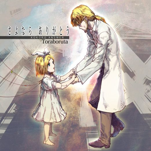 kokoro (feat. Kagamine Rin) - toraboruta | Anime |365876211: kokoro (feat. Kagamine Rin) - toraboruta | Anime |365876211 #Anime