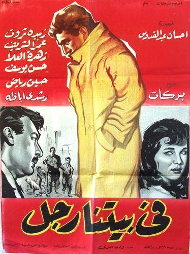 فى بيتنا رجل هو فيلم مصرى درامي من أنتاج سنة 1961 ومن أخراج هنرى بركات عن رواية الكاتب المصرى احسان عبد القدوس و Egyptian Movies Egypt Movie Old Movie Poster