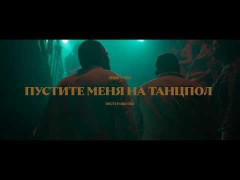 HammAli & Navai - Пустите меня на танцпол (official video) - YouTube