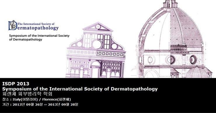 ISDP 2013 Symposium of the International Society of Dermatopathology 피렌체 피부병리학 학회