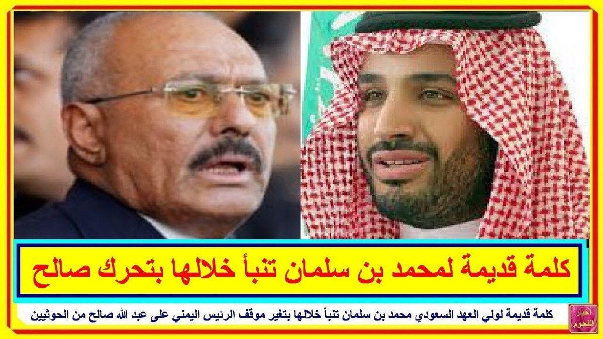 كلمة قديمة لولي العهد السعودي محمد بن سلمان تنبأ خلالها بتغير موقف الرئيس اليمني على عبد الله صالح من الحوثيين تعرف على ال Youtube Videos Baseball Cards