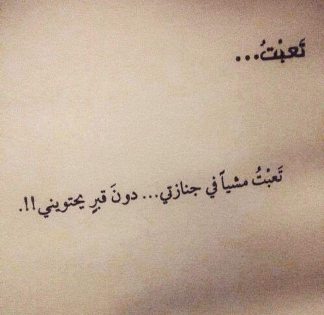 إكرام الميت دفنه مش تعذيبه Quotes Words Arabic Words